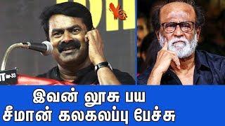 ரஜினி ஒரு லூசு பய, சீமான் கலகலப்பு பேச்சு | Seeman Latest Speech | Naam Thamizhar Party | YC Tamil
