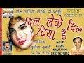 दिल लेके दिल दिया है (ग़ज़ल नक्कारे पर)/सुशीला कुमारी/Dil Leke Dil(Ghazal)/GOLD AUDIO NAUTANKI