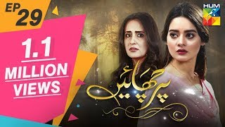 Parchayee   Episode # 15   30 March 2018   Hum Tv Drama
