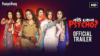 Bou Keno Psycho (বৌ কেন সাইকো)   Official Trailer   Saayoni   Darshana   Saurav   Debaloy   hoichoi