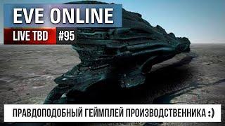 Live TBD #95 - правдоподобный геймплей производственника :)