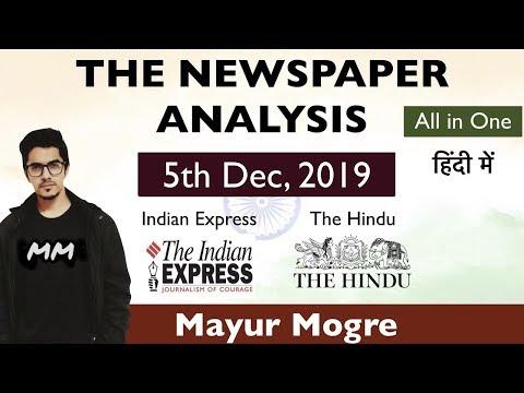 5th December 2019- The Indian Express & The Hindu Analysis