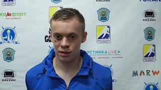 Ярослав Хромых: «Мы должны были брать шесть очков»