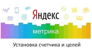 С чего начинаются конверсии? или настройка Яндекс метрика и целей