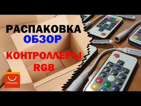 RGB контроллеры с AliExpress (Распаковка и обзор)