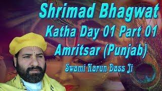Shri Bhaktmaal Katha Day 01 Part 01 || Amritsar (Punjab) 02/04/2017 || Swami Karun Dass Ji