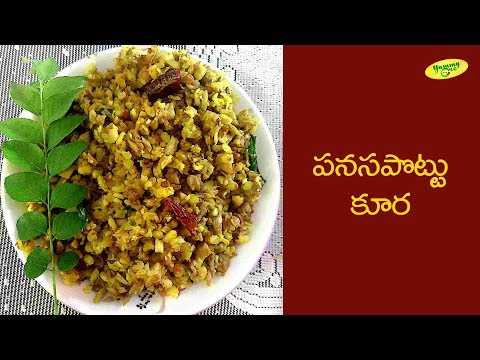 How To Make Panasa Pottu Kura | Telugu Jackfruit Recipe Videos | TeluguOne Food