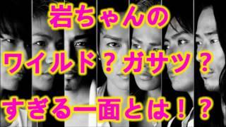 三代目 J Soul Brothers 山下健二郎・岩田剛典・ELLY「メンバーもMATSUも驚いた岩ちゃんのワイルド?ガサツ?すぎる一面とは!?」
