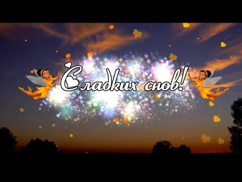 Пожелание спокойной ночи!Доброй ночи!Сладких снов!