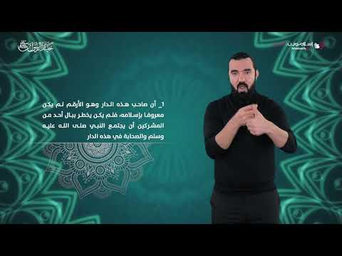دار الأرقم في مكة