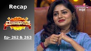 Majaa Bharatha Season 3  - Episode -262 & 263 - Recap - ಮಜಾ ಭಾರತ Season 3