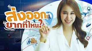 THAITRADE | ส่งของไปขายเมืองนอก ง่ายๆ ไม่เหมือนที่คิด!!