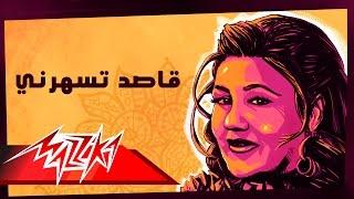 تحميل اغاني Qased Tesaharny - Mayada El Hennawy قاصد تسهرني - ميادة الحناوي MP3