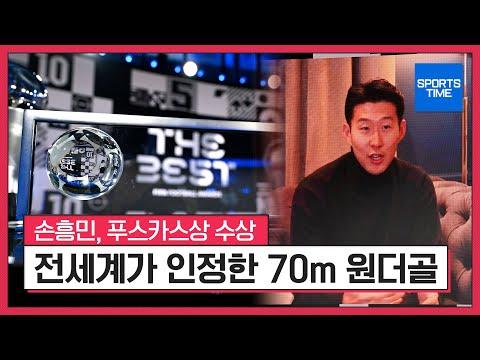손흥민 푸스카스상 수상 (70m 원더골)