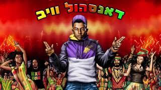 אופק אדנק - דאנסהול וויב | ofek adanek - dancehall vibes (Prod. By Shay Sium)