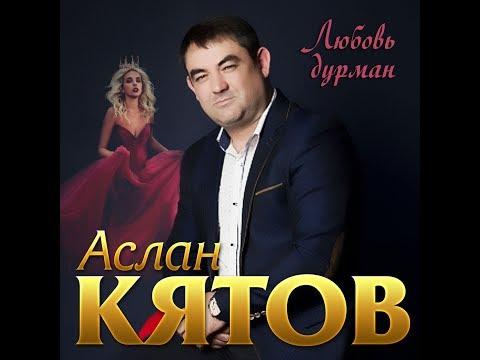 Аслян Кятов - Любовь дурман/ПРЕМЬЕРА 2020
