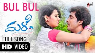 Bul Bul Song From Male Official Music video