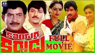 Kaliyuga Karnudu Telugu Full Movie || Krishna || Ramesh Babu || Jaya Prada || South Cinema Hall