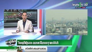 วิกฤตฝุ่นละอองเมืองกรุงแก้ได้ : ขีดเส้นใต้เมืองไทย | 17-01-62 | ข่าวเที่ยงไทยรัฐ