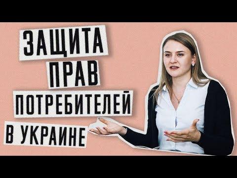 Защита прав потребителей в Украине | Диана Лихтанская