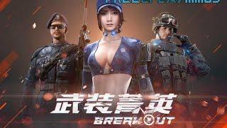 Garena 武裝菁英 - 公平槍戰 揪團爽玩 [ Breakout ] Gameplay Android / iOS