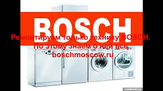 Заменить тен стиральной машины bosch