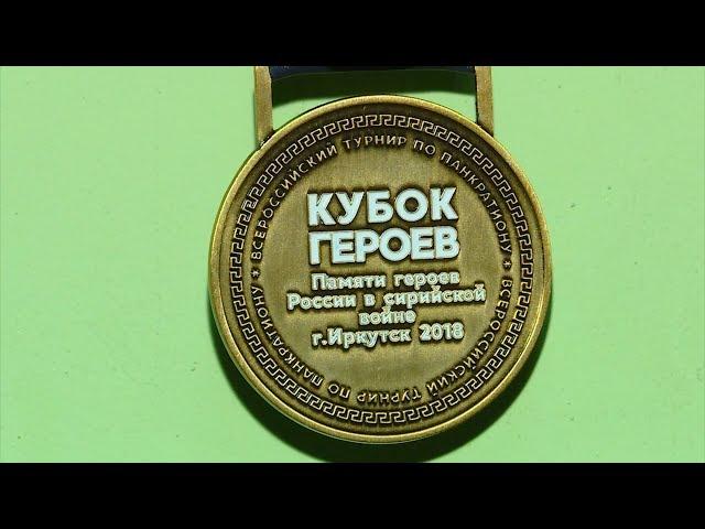 Кубок героев