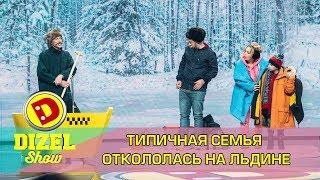 Типичная семья откололась на льдине | Дизель cтудио