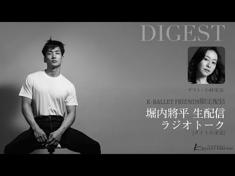 [K-BALLET FRIENDS限定配信]堀内將平 ラジオトーク ダイジェストvol.1