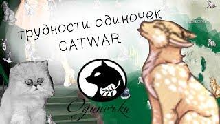 трудности одиночек CATWAR