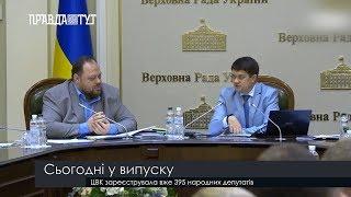 Випуск новин на ПравдаТут за 24.08.19 (06:30)
