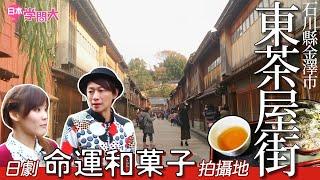 日本學問大前進石川~兼六園+東茶屋街篇