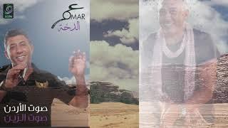 تحميل اغاني الدحّة ... عمر العبداللات omar alabdallat MP3