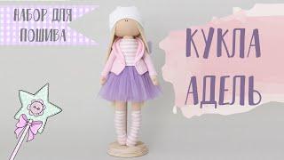 Набор для шитья куклы - текстильная кукла Адель | Handmade Fabric Doll