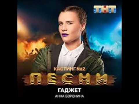 БОРОНИНА - Гаджет (премьера трека, 2019)