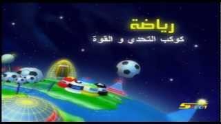 كوكب رياضة الجديد سبيس تون 2013 مجاني Mp3