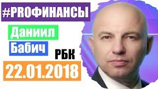 Что будет с рублем? ПРО финансы 22 января 2018 года Владислав Кочетков