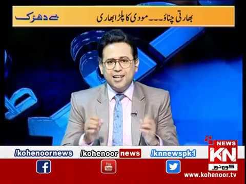 Ba Dhark 24 MAY 2019 | Kohenoor News Pakistan