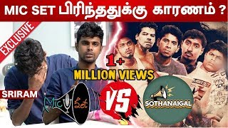 """Black Sheepதான் எங்கள் எதிரி "" - Sriram | Mic Set | Sothanaigal | Aadhan Media"
