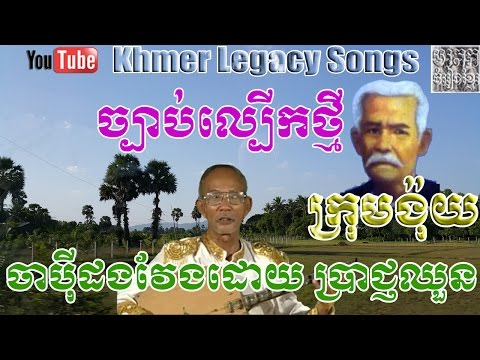 Krom Ngoy | Chbab Krom Ngoy | Chapey Dong Veng Khmer by Prach Chhuon | Chapei Brach Chhoun