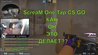 Scream  One Tap CS GO  Best moments   Highlights КС ГО СКРИМ