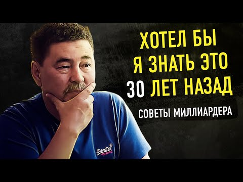 Главный Совет Миллиардера Маргулана Сейсембаева для Молодых и Студентов Как Реально Добиться Успеха