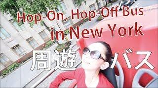 Hop-On, Hop-Off Bus in NYC ニューヨーク周遊バス