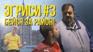 Эгриси 3.3. 30 рублей до игры / Без Медведева