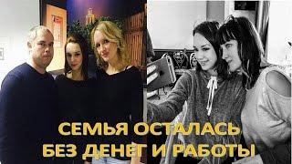 Семья Шурыгиной осталась без денег и работы  (23.05.2017)