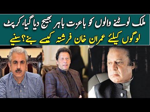 بدعنوان لوگوں کو رہا کیا گیا || عمران خان فرشتہ کیسے بنے؟