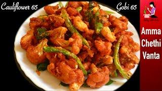 క్యాటరింగ్ వాళ్ళు చేసే Gobi 65 ఇలా ఇంట్లోనే చేయండి-Cauliflower 65 Recipe-How To Make Gobi 65 Telugu