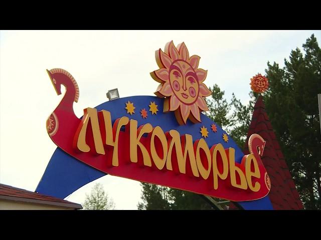 В Савватеевке завершился фестиваль «Лукоморье-2018»