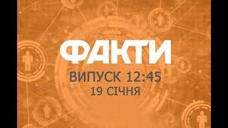 Факты ICTV - Выпуск 12:45 (19.01.2019)