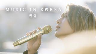 MUSIC IN KOREA - 변심 (unplugged)